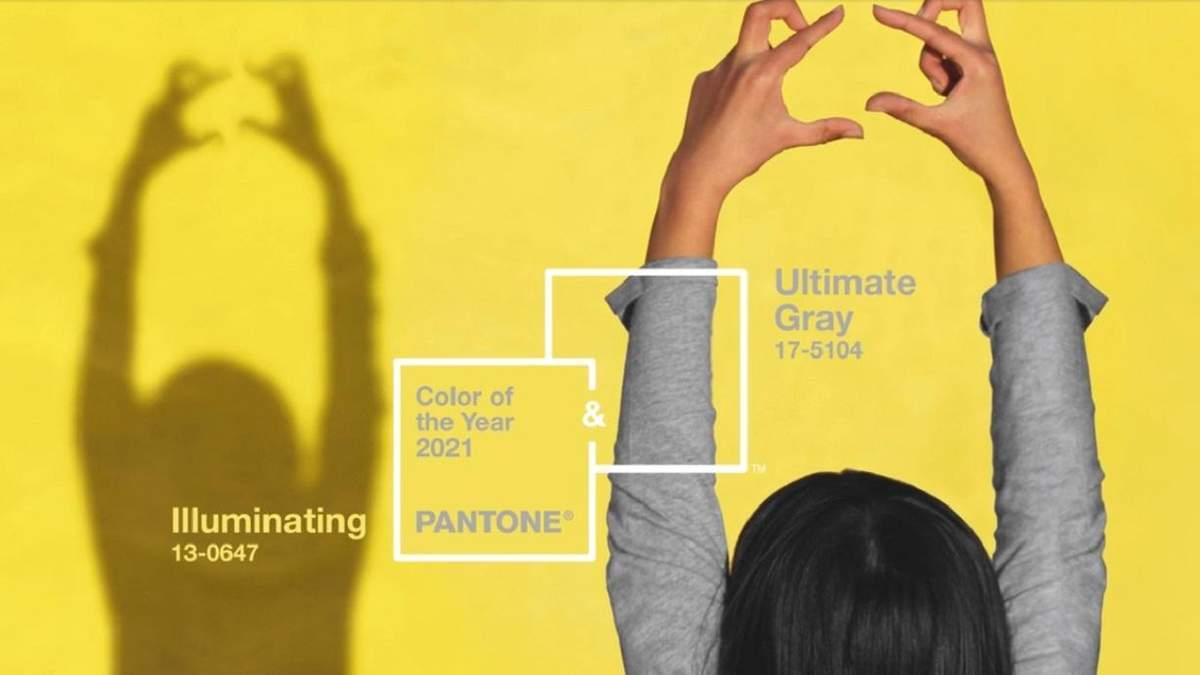 Pantone обрав головні кольори 2021 року - фото, відео