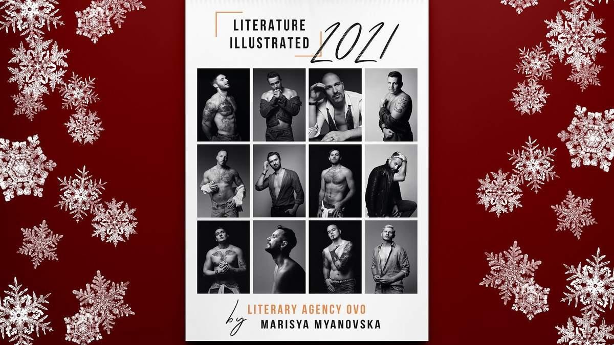 Українські пиьсменники роздягнулись для еротичного календаря - фото