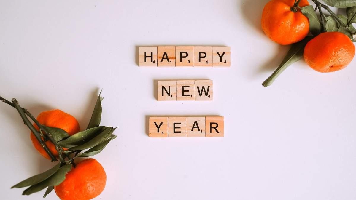 Як красиво привітати з Новим роком: 25 варіантів привітань від редакторки Юлії Мороз
