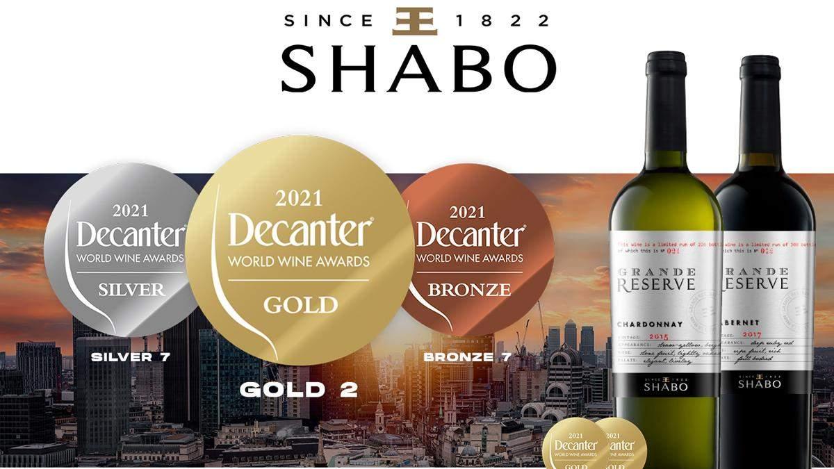 Україна вперше здобула золото на Decanter 2021: вина SHABO серед лідерів світових виробників