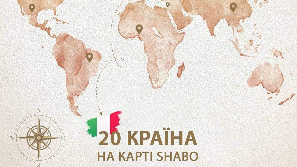 Итальянцы выбирают украинское: коньяки Украины SHABO открыли новое экспортное направление - Life