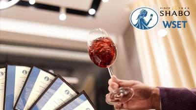 """""""Винные заморочки"""", или зачем сотрудники SHABO прошли курс международной винной школы WSET"""