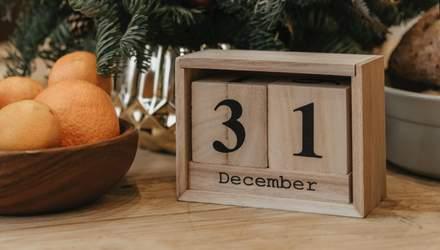 Встигнути до опівночі: 5 речей, які потрібно зробити до Нового року